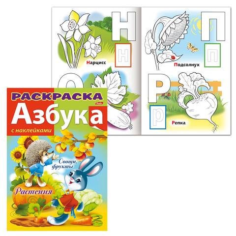 Книжка-раскраска А4, 8 л., HATBER с наклейками, Азбука, «Растения,овощи,фрукты»