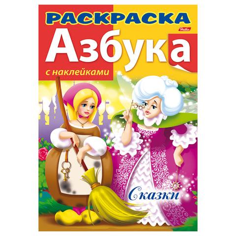 Книжка-раскраска А4, 8 л., HATBER с наклейками, Азбука, «Сказки», 8Рц4н 12073