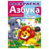 Книжка-раскраска А4, 8 л., HATBER с наклейками, Азбука, «Такие разные животные», 8Рц4н 12070