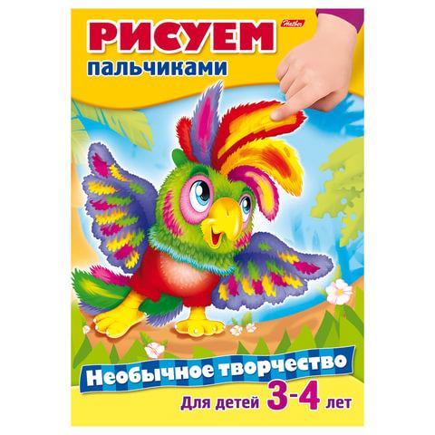 """Книжка-раскраска А4, 8 л., HATBER, Необычное творчество, """"Рисуем пальчиками"""", 8Рц4 14170"""