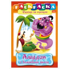 Книжка-раскраска А4, 8 л., HATBER, Сказка за сказкой, «Аладдин и волшебная лампа», 8Р4 02276