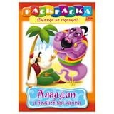 Книжка-раскраска А4, 8 л., HATBER, Сказка за сказкой, «Аладдин и волшебная лампа»