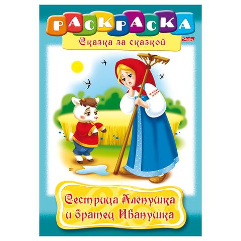 Книжка-раскраска А4, 8 л., HATBER, Сказка за сказкой, «Алёнушка и Иванушка»