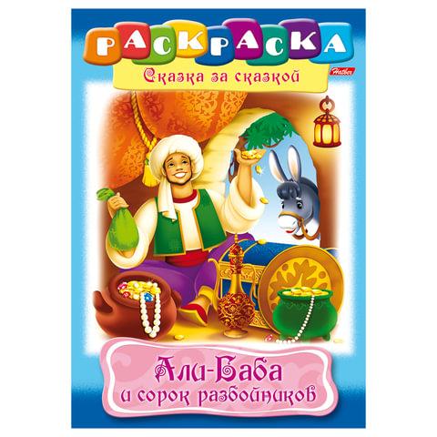 Книжка-раскраска А4, 8 л., HATBER, Сказка за сказкой, «Али-Баба и 40 разбойников»