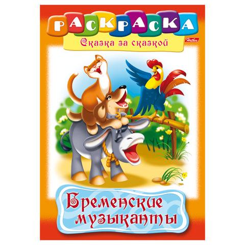 Книжка-раскраска А4, 8 л., HATBER, Сказка за сказкой, «Бременские музыканты», 8Р4 08476