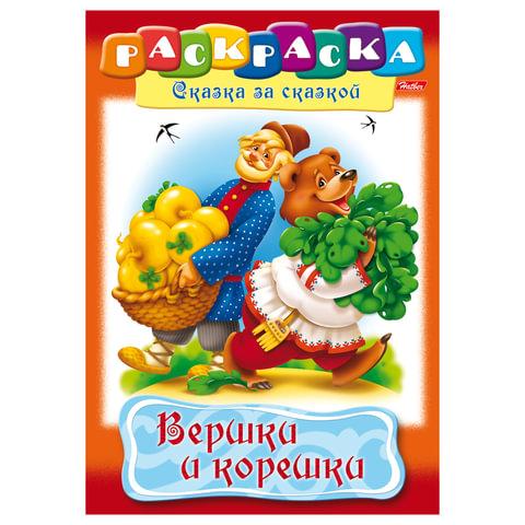 Книжка-раскраска А4, 8 л., HATBER, Сказка за сказкой, «Вершки и корешки», 8Р4 10836