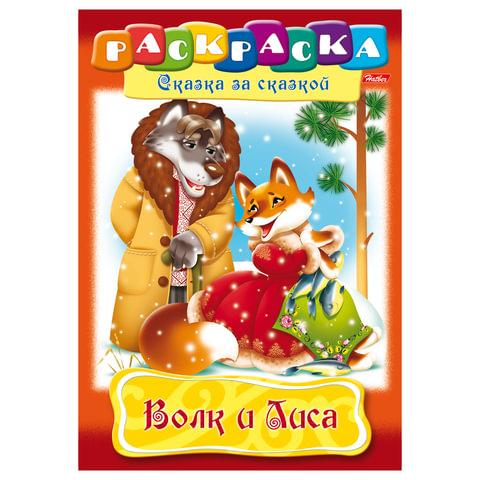 Книжка-раскраска А4, 8 л., HATBER, Сказка за сказкой, «Волк и Лиса», 8Р4 10130