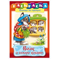 Книжка-раскраска А4, 8 л., HATBER, Сказка за сказкой, «Волк и семеро козлят», 8Р4 08777