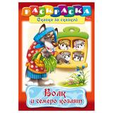 Книжка-раскраска А4, 8 л., HATBER, Сказка за сказкой, «Волк и семеро козлят»