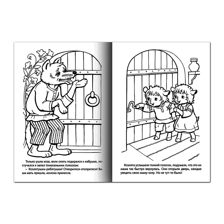 книжка раскраска а4 8 л Hatber сказка за сказкой волк