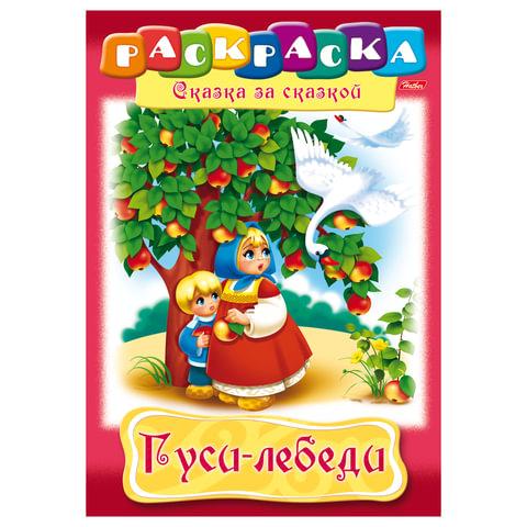 Книжка-раскраска А4, 8 л., HATBER, Сказка за сказкой, «Гуси-лебеди»