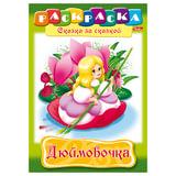 Книжка-раскраска А4, 8 л., HATBER, Сказка за сказкой, «Дюймовочка», 8Р4 01369
