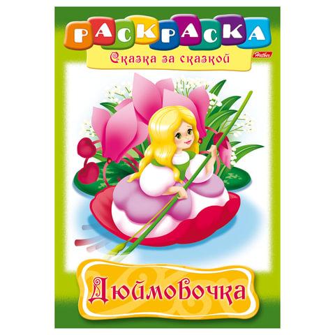 "Книжка-раскраска А4, 8 л., HATBER, Сказка за сказкой, ""Дюймовочка"", 8Р4 01369"