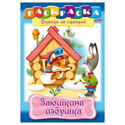 Книжка-раскраска А4, 8 л., HATBER, Сказка за сказкой, «Заюшкина избушка», 8Р4 08707