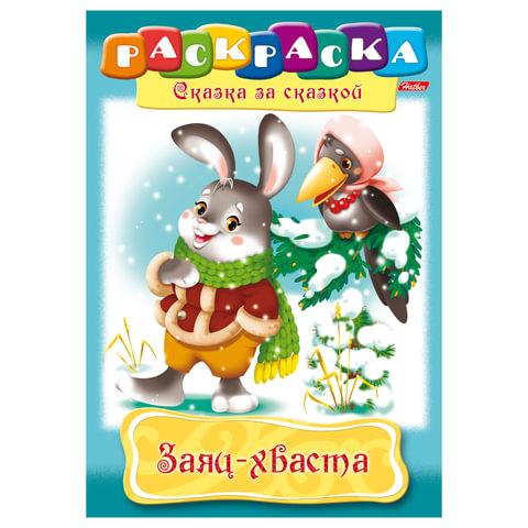 Книжка-раскраска А4, 8 л., HATBER, Сказка за сказкой, «Заяц-хваста»
