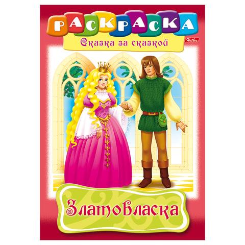 Книжка-раскраска А4, 8 л., HATBER, Сказка за сказкой, «Златовласка», 8Р4 10834