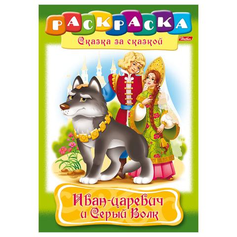 Книжка-раскраска А4, 8 л., HATBER, Сказка за сказкой, «Иван-царевич и Серый Волк»