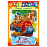 Книжка-раскраска А4, 8 л., HATBER, Сказка за сказкой, «Илья Муромец», 8Р4 11489