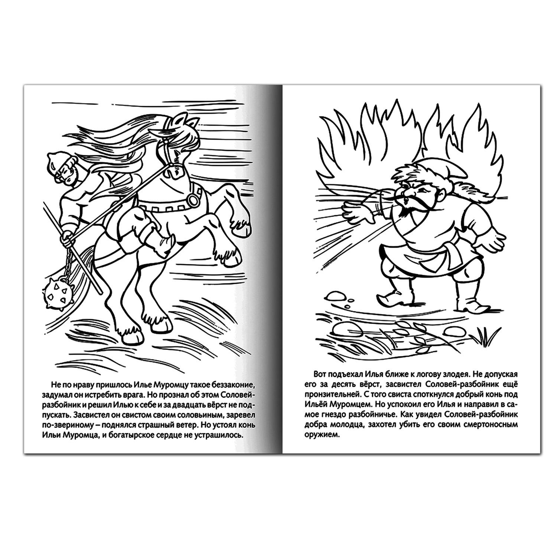 книжка раскраска а4 8 л Hatber сказка за сказкой илья