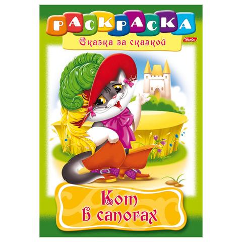 Книжка-раскраска А4, 8 л., HATBER, Сказка за сказкой, «Кот в сапогах», 8Р4 00506