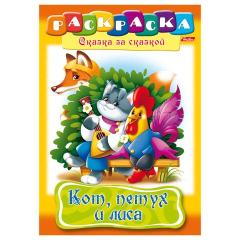 Книжка-раскраска А4, 8 л., HATBER, Сказка за сказкой, «Кот, петух и лиса», 8Р4 08779