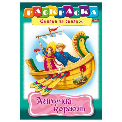 Книжка-раскраска А4, 8 л., HATBER, Сказка за сказкой, «Летучий корабль», 8Р4 10922