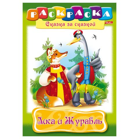 Книжка-раскраска А4, 8 л., HATBER, Сказка за сказкой, «Лиса и Журавль», 8Р4 10129