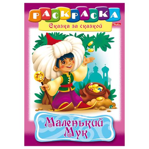 """Книжка-раскраска А4, 8 л., HATBER, Сказка за сказкой, """"Маленький Мук"""", 8Р4 08478"""