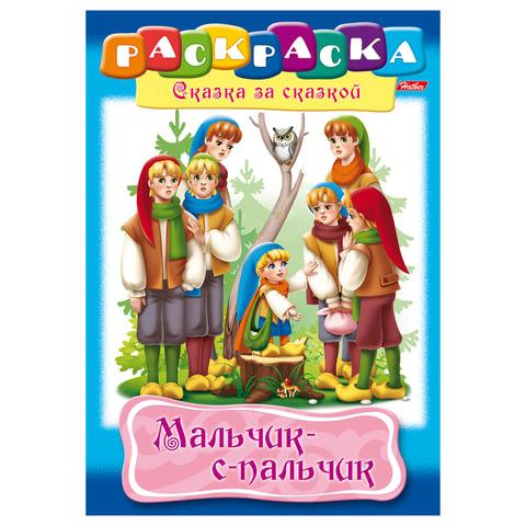 """Книжка-раскраска А4, 8 л., HATBER, Сказка за сказкой, """"Мальчик-с-пальчик"""", 8Р4 11014"""