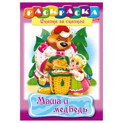 Книжка-раскраска А4, 8 л., HATBER, Сказка за сказкой, «Маша и медведь», 8Р4 00500