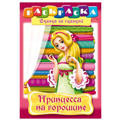 Книжка-раскраска А4, 8 л., HATBER, Сказка за сказкой, «Принцесса на горошине»