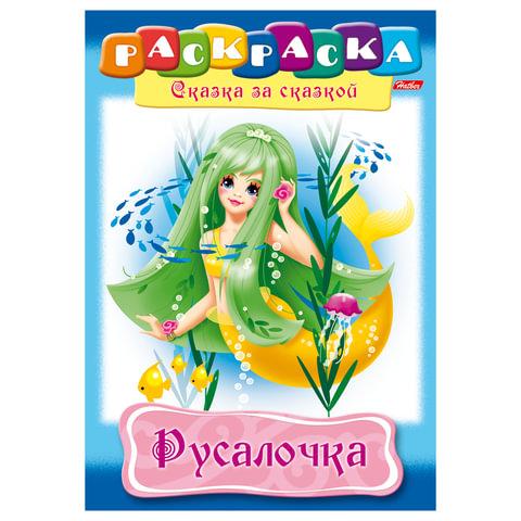 Книжка-раскраска А4, 8 л., HATBER, Сказка за сказкой, «Русалочка», 8Р4 02273