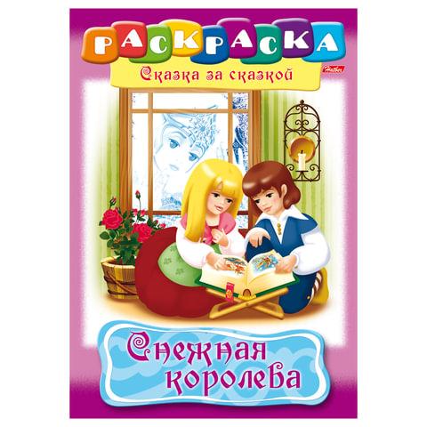 Книжка-раскраска А4, 8 л., HATBER, Сказка за сказкой, «Снежная королева»