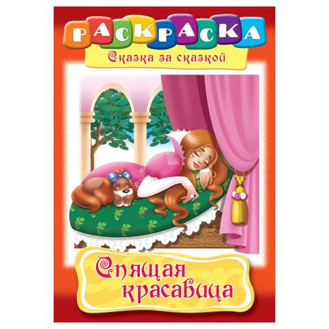Книжка-раскраска А4, 8 л., HATBER, Сказка за сказкой, «Спящая красавица»