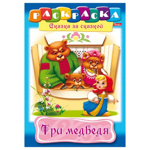 Книжка-раскраска А4, 8 л., HATBER, Сказка за сказкой, «Три медведя»