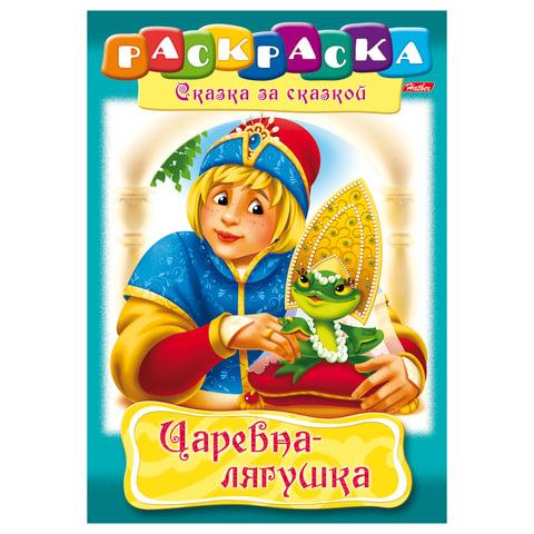 Книжка-раскраска А4, 8 л., HATBER, Сказка за сказкой, «Царевна-лягушка»