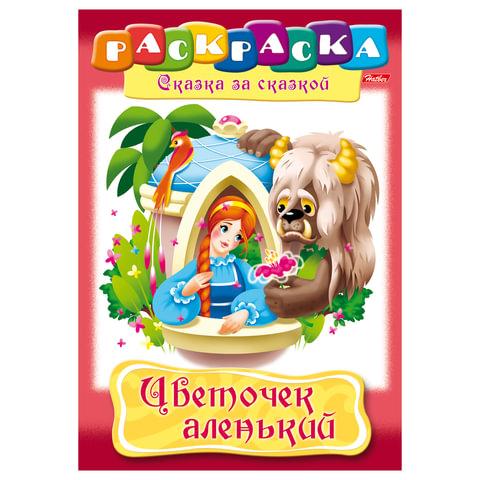 """Книжка-раскраска А4, 8 л., HATBER, Сказка за сказкой, """"Цветочек аленький"""", 8Р4 02277"""