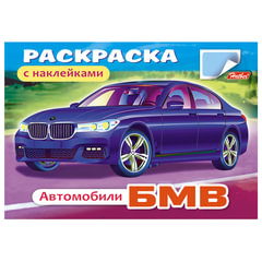Книжка-раскраска А5, 4 л., HATBER с наклейками, Автомобили, «БМВ», 4Р5н 03622