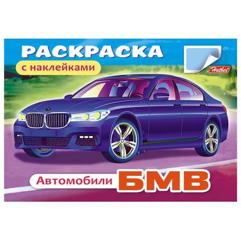 "Книжка-раскраска А5, 4 л., HATBER с наклейками, Автомобили, ""БМВ"", 4Р5н 03622"