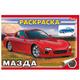 Книжка-раскраска А5, 4 л., HATBER с наклейками, Автомобили, «Мазда»