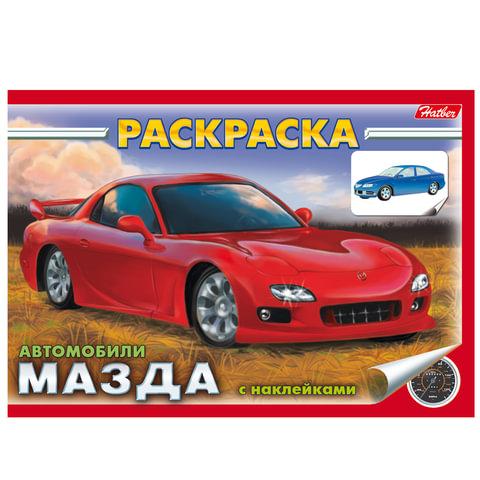 """Книжка-раскраска А5, 4 л., HATBER с наклейками, Автомобили, """"Мазда"""", 4Р5н 03834"""