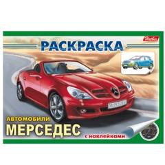 Книжка-раскраска А5, 4 л., HATBER с наклейками, Автомобили, «Мерседес», 4Р5н 03624