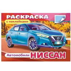 Книжка-раскраска А5, 4 л., HATBER с наклейками, Автомобили, «Ниссан», 4Р5н 03833