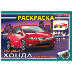 Книжка-раскраска А5, 4 л., HATBER с наклейками, Автомобили, «Хонда», 4Р5н 03623