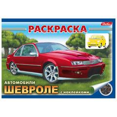 Книжка-раскраска А5, 4 л., HATBER с наклейками, Автомобили, «Шевроле», 4Р5н 03830