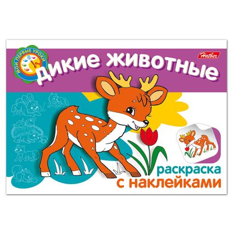 """Книжка-раскраска А5, 4 л., HATBER с наклейками, Мои первые уроки, """"Дикие животные"""", 4Р5н 05823"""