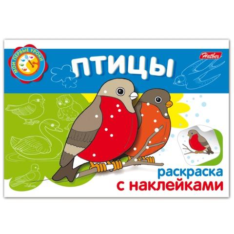 """Книжка-раскраска А5, 4 л., HATBER с наклейками, Мои первые уроки, """"Птицы"""", 4Р5н 05826"""