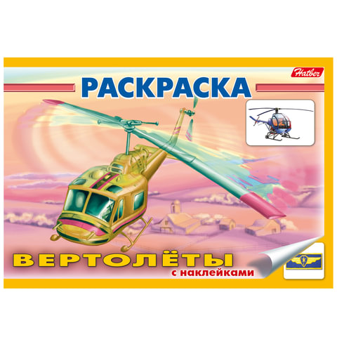 "Книжка-раскраска А5, 4 л., HATBER с наклейками, Техника, ""Вертолёты"", 4Р5н 03925"