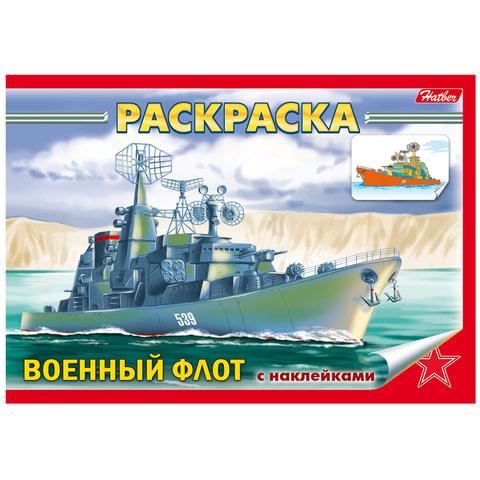 """Книжка-раскраска А5, 4 л., HATBER с наклейками, Техника, """"Военный флот"""", 4Р5н 07488"""