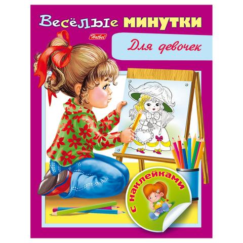 """Книжка-раскраска А5, 8 л., HATBER, с наклейками, Весёлые минутки, """"Для девочек"""", 8Кц5н 12760"""